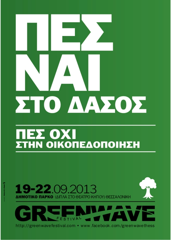 15poster_forest_greenwave