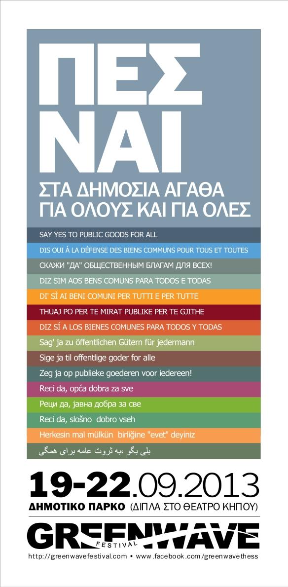poster_greenwave_multilanguage 02 copy