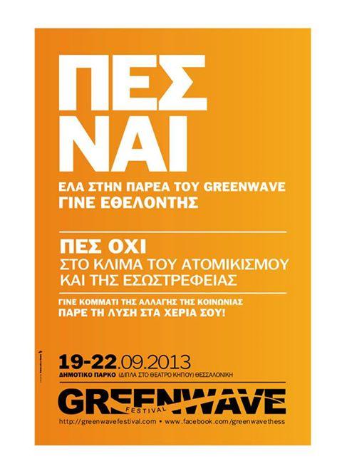 Έλα στην παρέα του Greenwave! Γίνε εθελοντής.