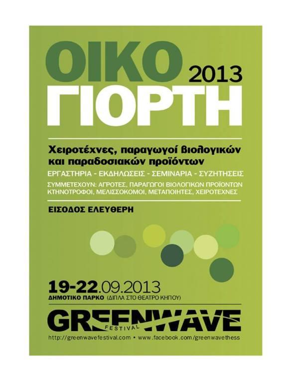 Οικογιορτή και Greenwave festival