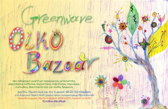 oikobazaar poster - lo